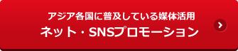 ネット・SNSプロモーション